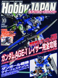 [Hobby Japan: February 2013 (Product Image)]