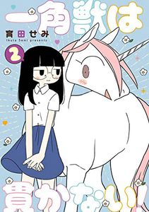 [Unicorns Aren't Horny: Volume 2 (Product Image)]