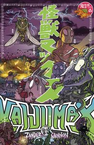 [Kaijumax: Deluxe Edition: Volume 2 (Hardcover) (Product Image)]