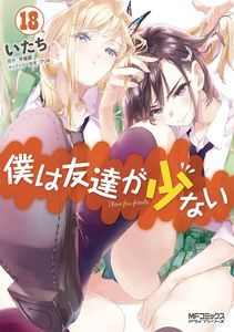 [Haganai: I Don't Have Many Friends: Volume 18 (Product Image)]