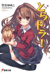 [Toradora: Light Novel (Product Image)]