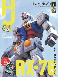 [Hobby Japan: February 2021 (Product Image)]