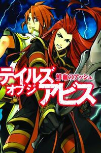 [Tales Of The Abyss: Asch The Bloody: Volume 2 (Product Image)]