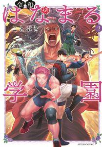[Thigh High: Reiwa Hanamaru Academy: Volume 2 (Product Image)]