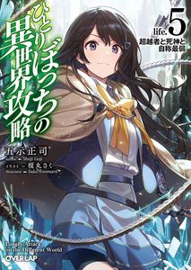 [Loner Life In Another World: Volume 5 (Light Novel) (Product Image)]