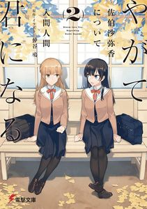 [Bloom Into You: Volume 2 (Light Novel) (Product Image)]