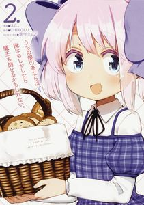 [If It's For My Daughter, I'd Even Defeat A Demon Lord: Volume 2 (Product Image)]