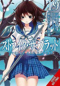 [Strike The Blood: Volume 19 (Light Novel) (Product Image)]