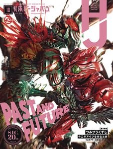 [Hobby Japan October 2019 (Product Image)]