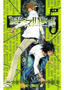 [Death Note: Volume 5 (Product Image)]
