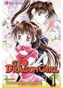 [St. Dragon Girl: Volume 1 (Product Image)]
