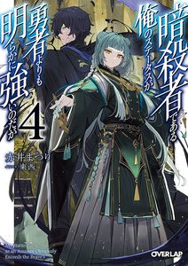 [My Status As An Assassin Obviously Exceeds The Hero's: Volume 4 (Light Novel) (Product Image)]