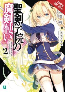 [The Demon Sword Master Of Excalibur Academy: Volume 2 (Light Novel) (Product Image)]