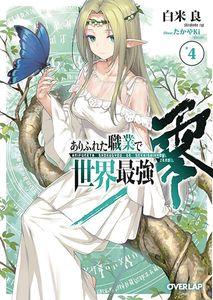 [Arifureta: From Commonplace to World's Strongest Zero: Volume 4 (Light Novel) (Product Image)]