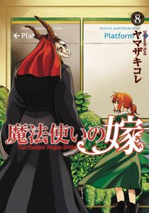 [The Ancient Magus' Bride: Volume 8 (Product Image)]