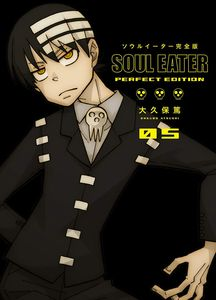 [Soul Eater: Volume 5: The Perfect Edition (Hardcover) (Product Image)]