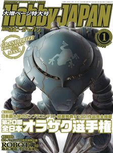 [Hobby Japan: June 2018 (Product Image)]