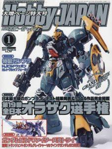 [Hobby Japan May 2017 (Product Image)]