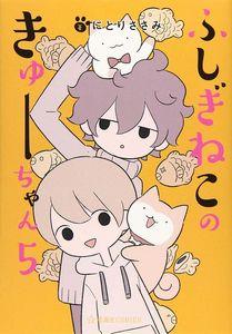 [Wonder Cat Kyuu-Chan: Volume 5 (Product Image)]