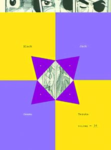 [Black Jack: Volume 17 (Product Image)]