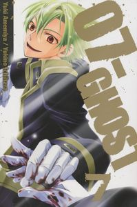 [07 Ghost: Volume 7 (Product Image)]