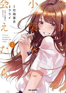 [Chasing After Aoi Koshiba: Volume 2 (Product Image)]