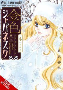 [Golden Japanesque: A Splendid Yokohama Romance: Volume 4 (Product Image)]
