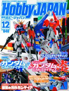 [Hobby Japan April 2014 (Product Image)]