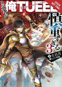 [The Hero Is Overpowered But Overly Cautious: Volume 3 (Light Novel) (Product Image)]