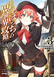 [Loner Life In Another World: Volume 3 (Light Novel) (Product Image)]