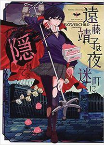 [Hungry For You: Endo Yasuko Stalks Night: Volume 01 (Product Image)]