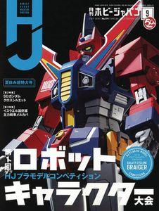 [Hobby Japan (January 2019) (Product Image)]