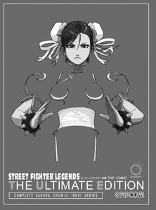 [Street Fighter Legends: The Ultimate Edition (Product Image)]