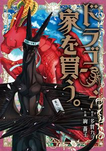 [Dragon Goes House-Hunting: Volume 7 (Product Image)]