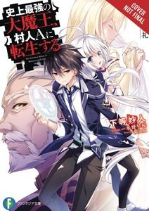 [The Greatest Demon Lord Is Reborn As A Typical Nobody: Volume 5 (Light Novel) (Product Image)]