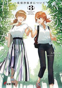 [Bloom Into You: Volume 3 (Light Novel) (Product Image)]