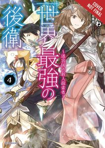 [The World's Strongest Rearguard: Labyrinth Country's Novice Seeker: Volume 4 (Light Novel) (Product Image)]