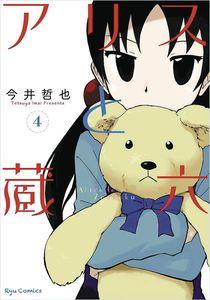 [Alice & Zoroku: Volume 4 (Product Image)]