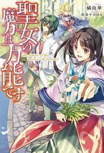 [The Saint's Magic Power Is Omnipotent: Volume 1 (Light Novel) (Product Image)]