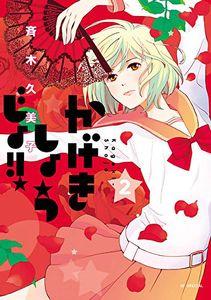 [Kageki Shojo!!: Volume 2 (Product Image)]