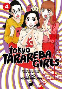 [Tokyo Tarareba Girls: Volume 4 (Product Image)]