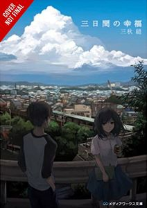 [Three Days Of Happiness (Light Novel Hardcover) (Product Image)]