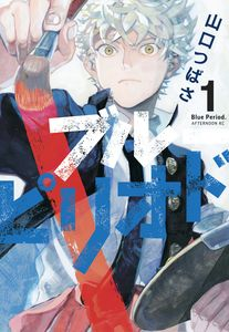 [Blue Period: Volume 1 (Product Image)]
