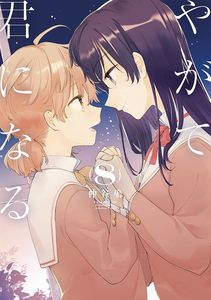 [Bloom Into You: Volume 8 (Product Image)]