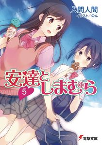 [Adachi & Shimamura: Volume 5 (Light Novel) (Product Image)]