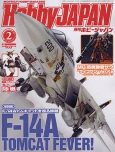 [Hobby Japan: June 2017 (Product Image)]
