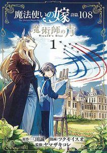 [Ancient Magus' Bride: Alchemist's Blue: Volume 1 (Product Image)]