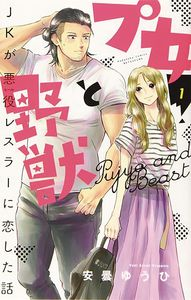[Cutie & The Beast: Volume 1 (Product Image)]