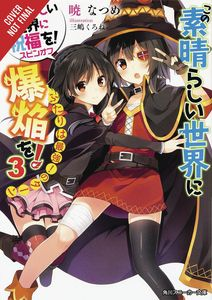 [Konosuba: An Explosion On This Wonderful World: Volume 3 (Light Novel) (Product Image)]