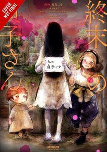 [Sadako At The End Of The World (Product Image)]